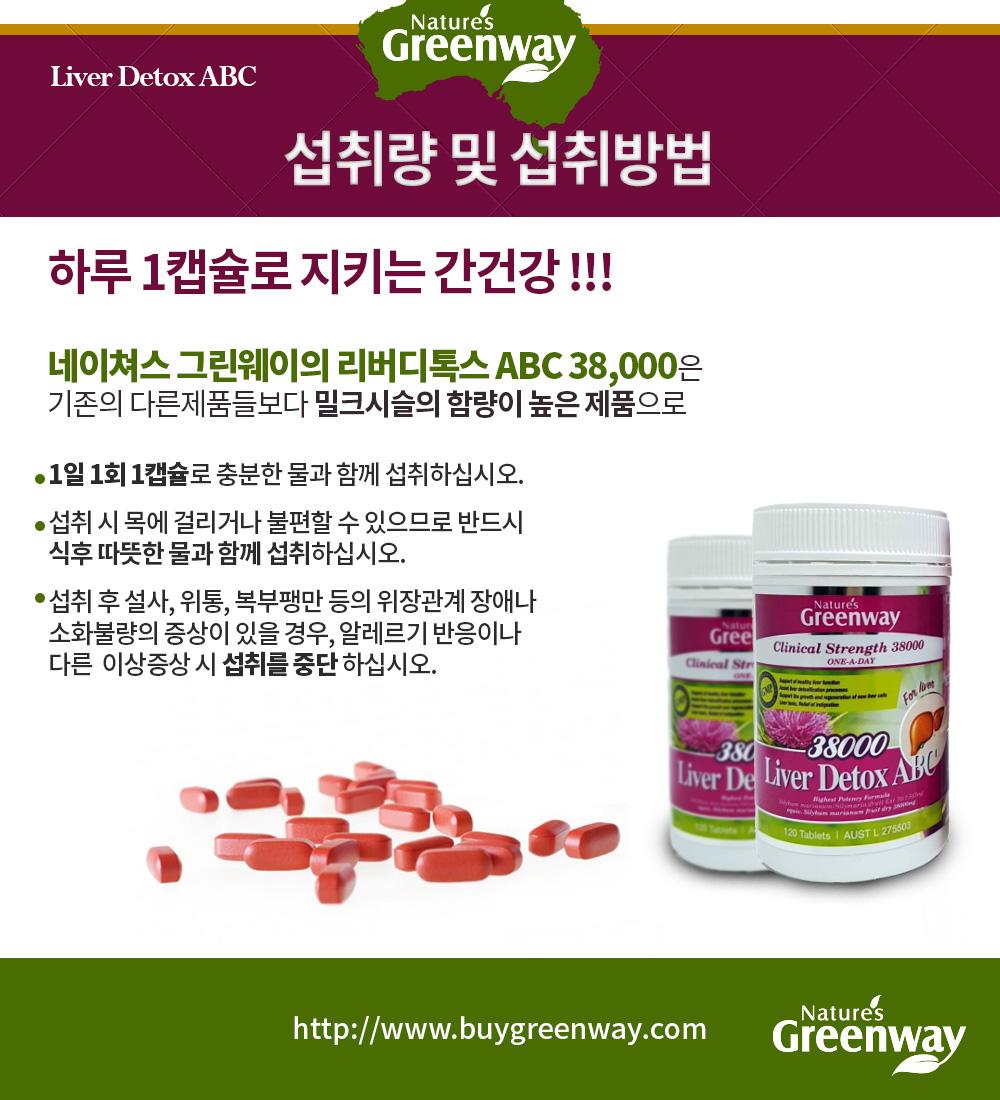 섭취량 및 섭취방법 하루 1캡슐로 지키는 간건강 !!!네이쳐스 그린웨이의 리버디톡스 ABC 38,000은 기존의 다른제품들보다 밀크시슬의 함량이 높은 제품으로 1일 1회 1캡슐로 충분한 물과 함께 섭취하십시오. 섭취 시 목에 걸리거나 불편할 수 있으므로 반드시 식후 따뜻한 물과 함께 섭취하십시오. 섭취 후 설사, 위통, 복부팽만 등의 위장관계 장애나 소화불량의 증상이 있을 경우, 알레르기 반응이나 다른  이상증상 시 섭취를 중단 하십시오.